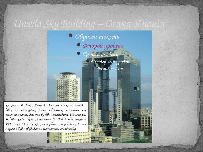 Umeda Sky Building – Осака, Японія хмарочос в Осаці, Японія. Хмарочос складає...
