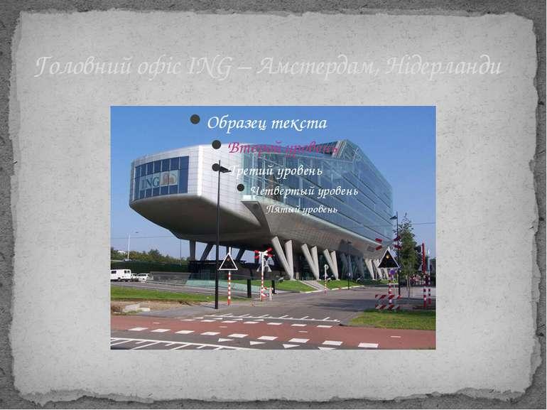 Головний офіс ING – Амстердам, Нідерланди