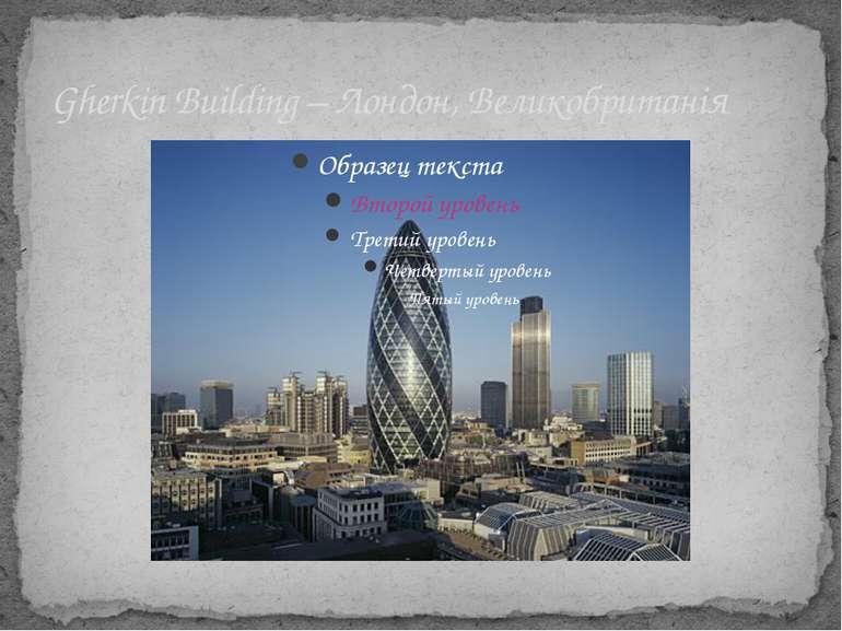 Gherkin Building – Лондон, Великобританія
