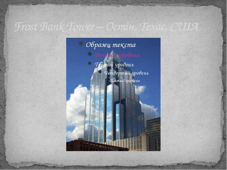 Frost Bank Tower – Остін, Техас, США