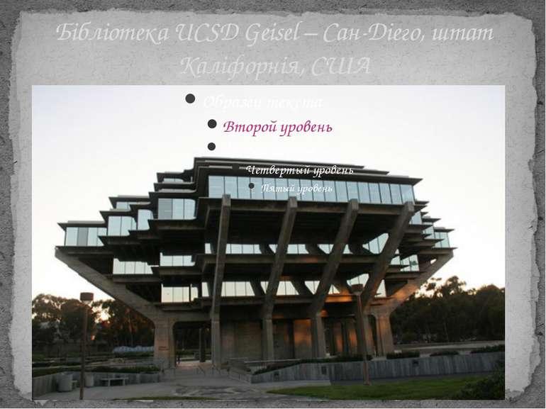 Бібліотека UCSD Geisel – Сан-Діего, штат Каліфорнія, США