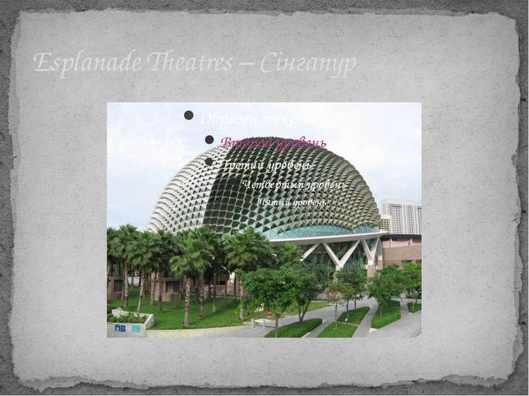Esplanade Theatres – Сінгапур