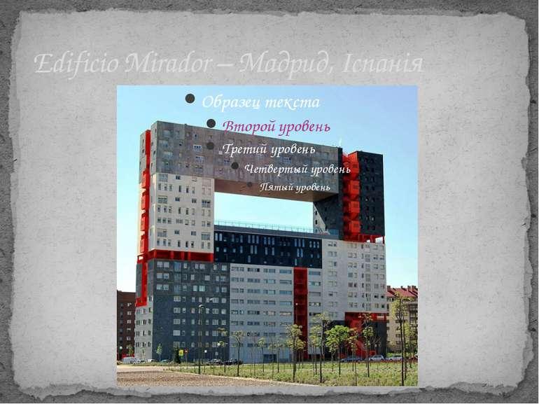 Edificio Mirador – Мадрид, Іспанія