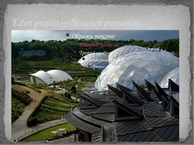 Eden project – Великобританія