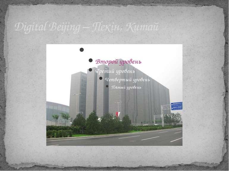 Digital Beijing – Пекін, Китай