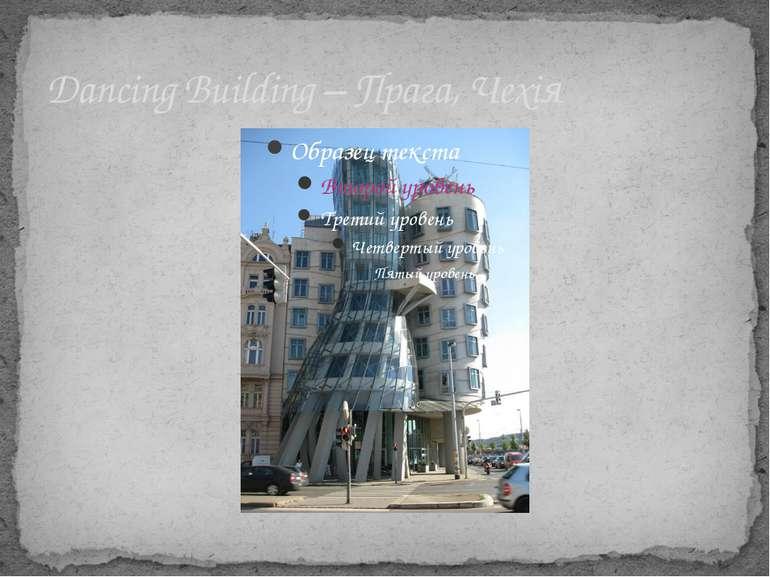 Dancing Building – Прага, Чехія