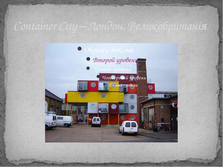 Container City – Лондон, Великобританія