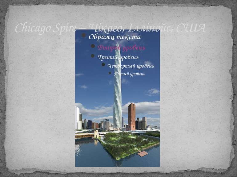 Chicago Spire – Чікаго, Іллінойс, США