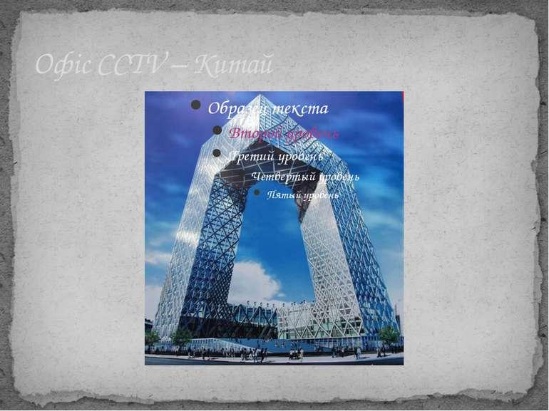 Офіс CCTV – Китай