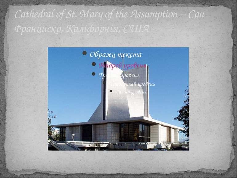 Cathedral of St. Mary of the Assumption – Сан Франциско, Каліфорнія, США