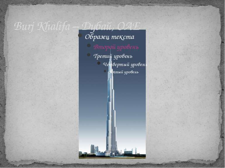 Burj Khalifa – Дубай, ОАЕ