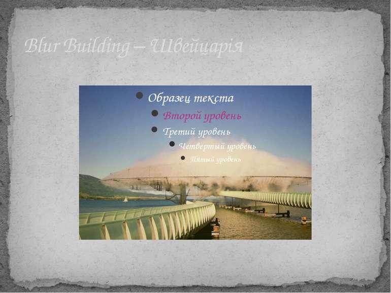 Blur Building – Швейцарія