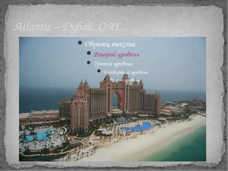 Atlantis – Дубай, ОАЕ
