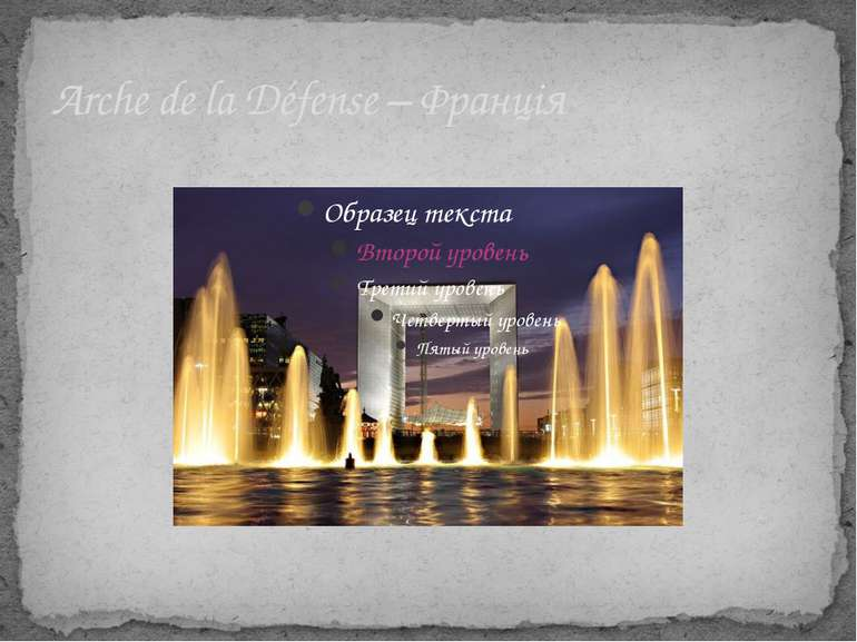 Arche de la Défense – Франція