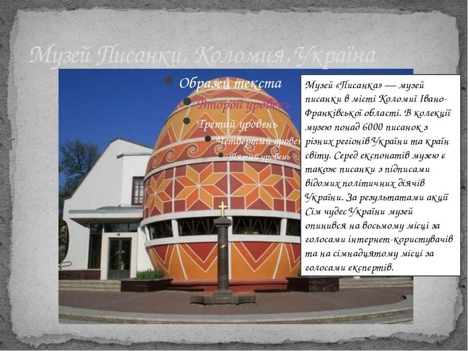 Музей Писанки, Коломия, Україна Музей «Писанка» — музей писанки в місті Колом...