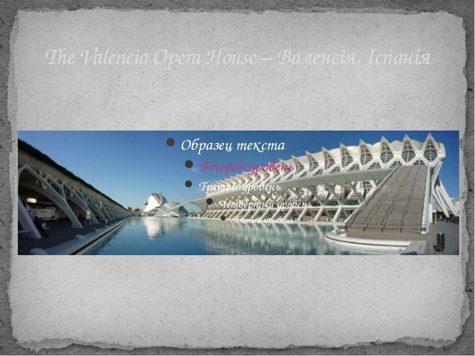 The Valencia Opera House – Валенсія, Іспанія