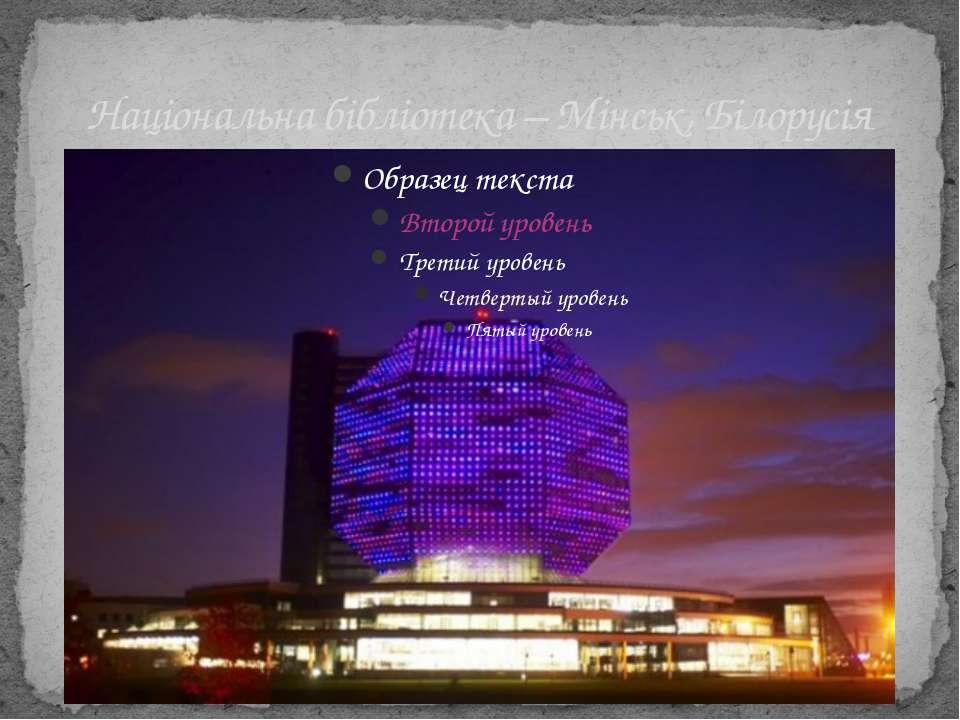 Національна бібліотека – Мінськ, Білорусія