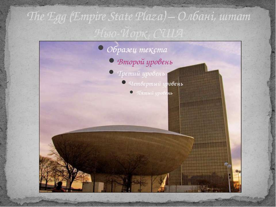 The Egg (Empire State Plaza) – Олбані, штат Нью-Йорк, США