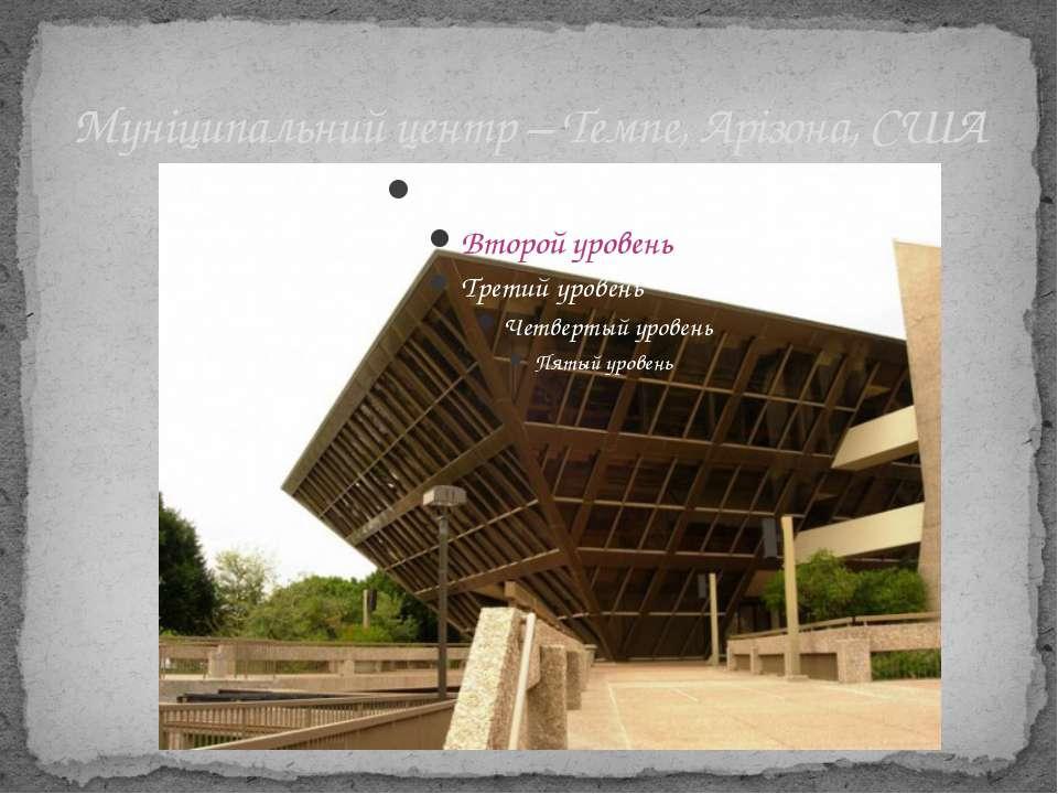 Муніципальний центр – Темпе, Арізона, США