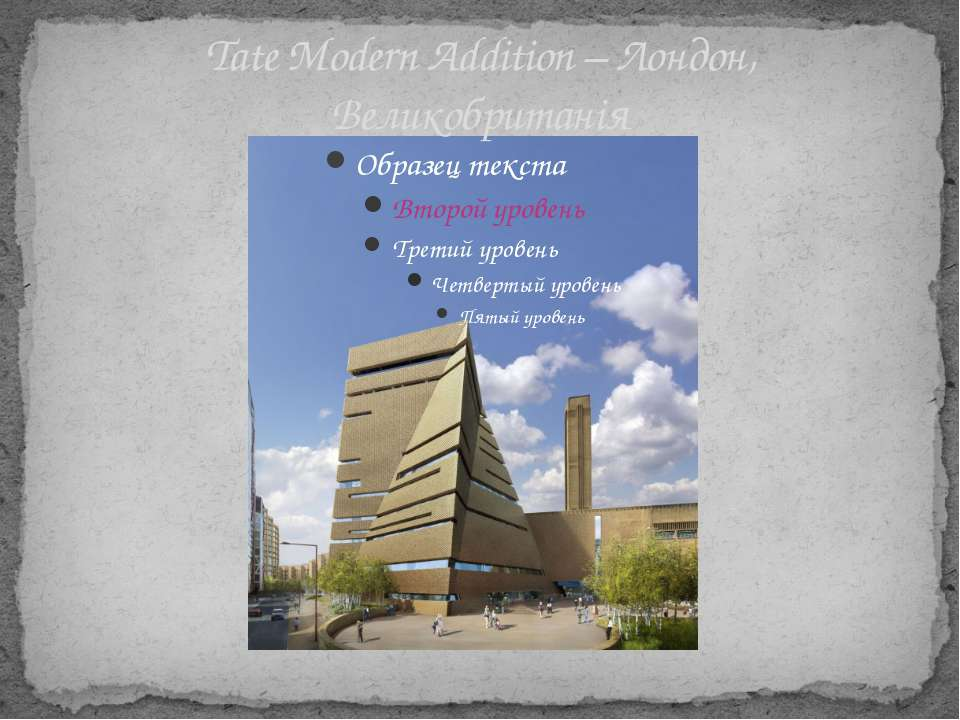 Tate Modern Addition – Лондон, Великобританія