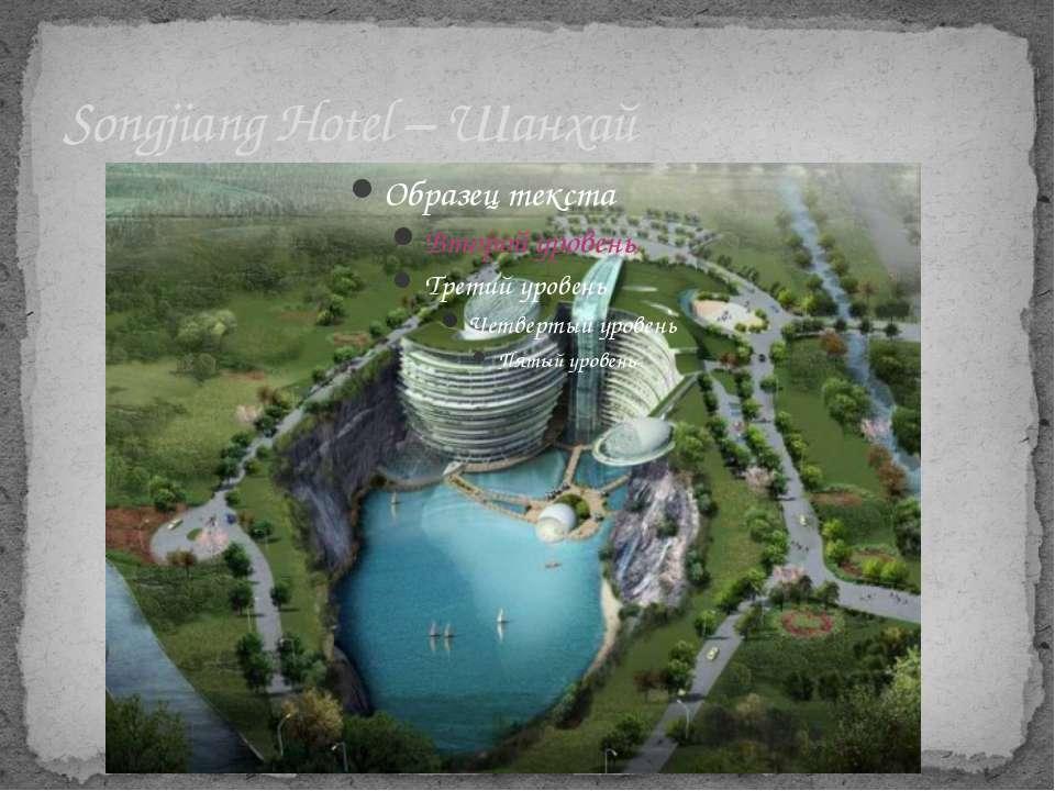 Songjiang Hotel – Шанхай