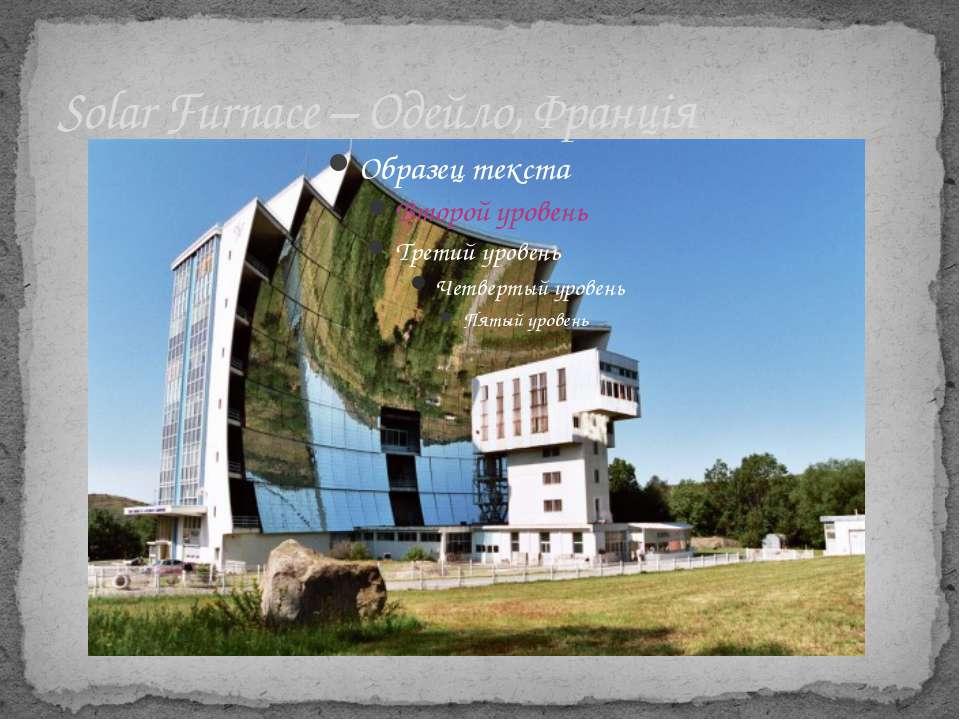 Solar Furnace – Одейло, Франція