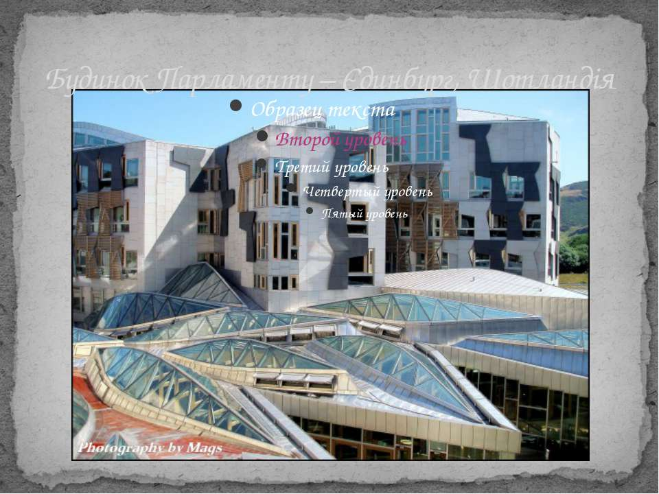 Будинок Парламенту – Єдинбург, Шотландія