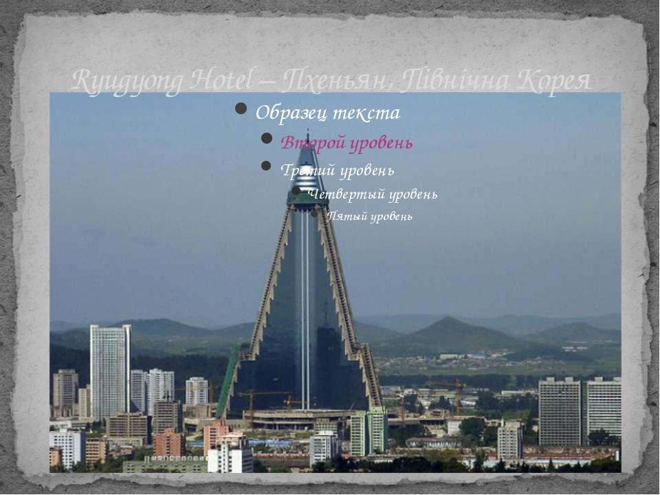 Ryugyong Hotel – Пхеньян, Північна Корея