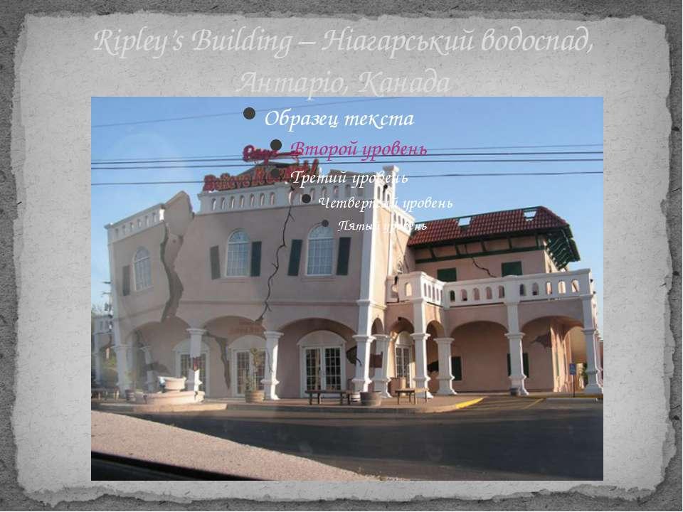 Ripley's Building – Ніагарський водоспад, Антаріо, Канада