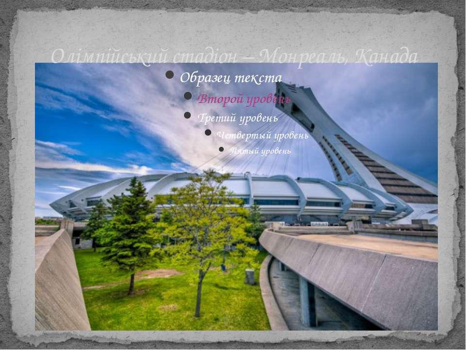 Олімпійський стадіон – Монреаль, Канада