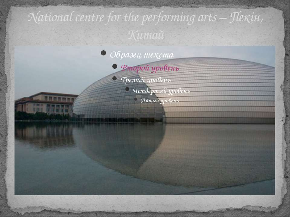 National centre for the performing arts – Пекін, Китай