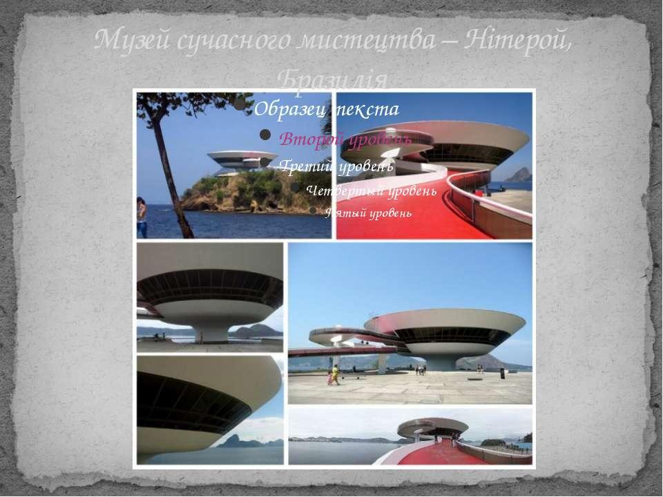 Музей сучасного мистецтва – Нітерой, Бразилія