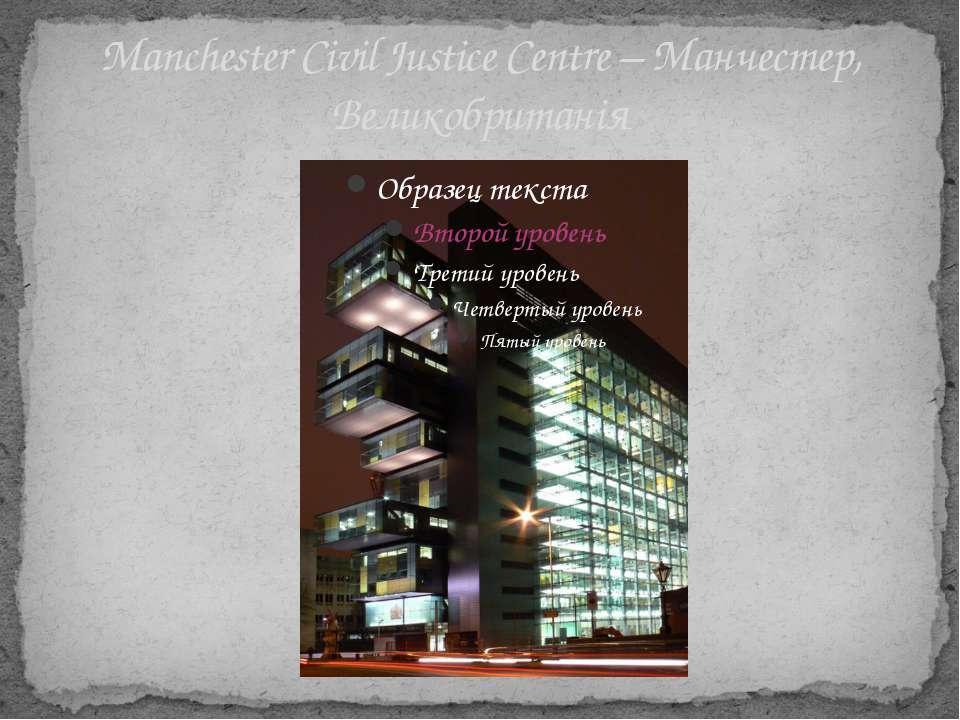 Manchester Civil Justice Centre – Манчестер, Великобританія