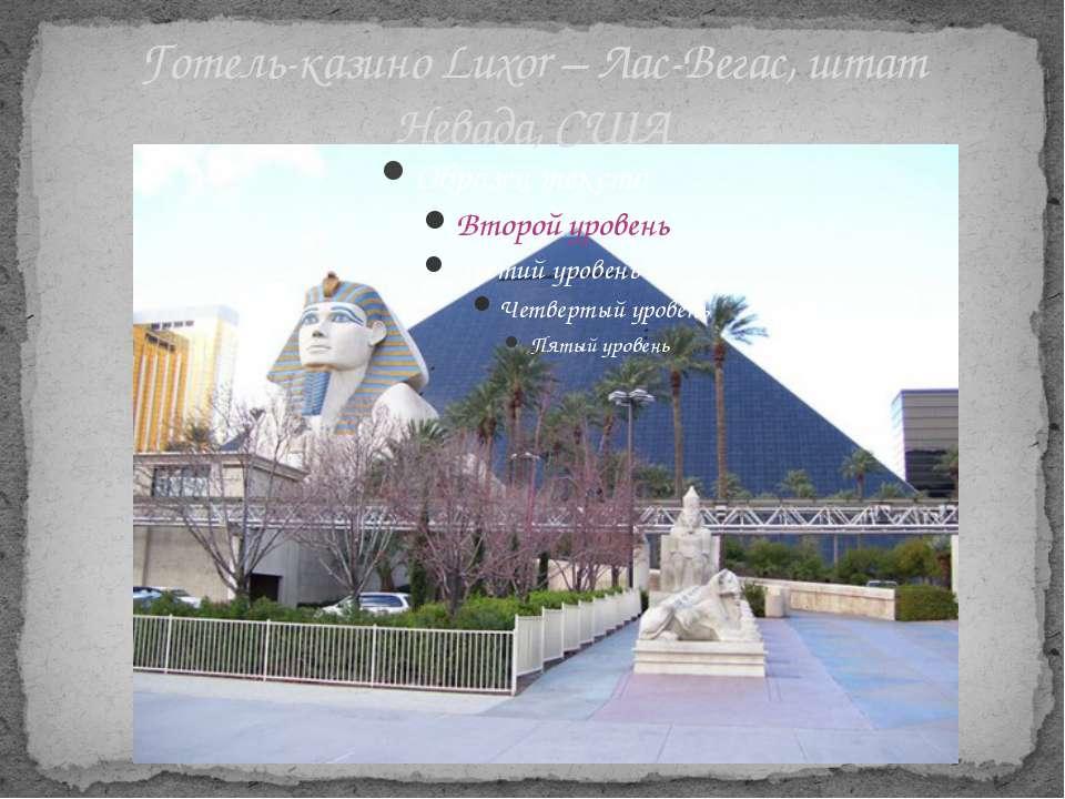 Готель-казино Luxor – Лас-Вегас, штат Невада, США