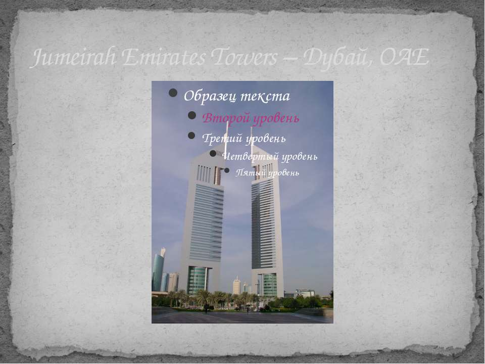 Jumeirah Emirates Towers – Дубай, ОАЕ
