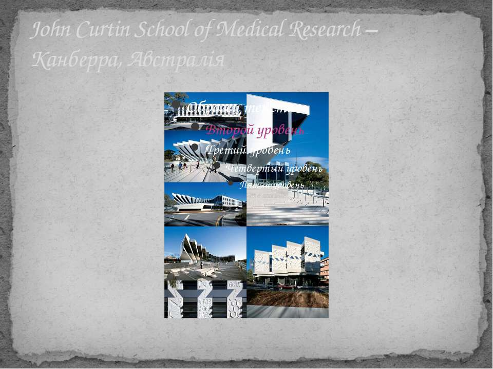 John Curtin School of Medical Research – Канберра, Австралія