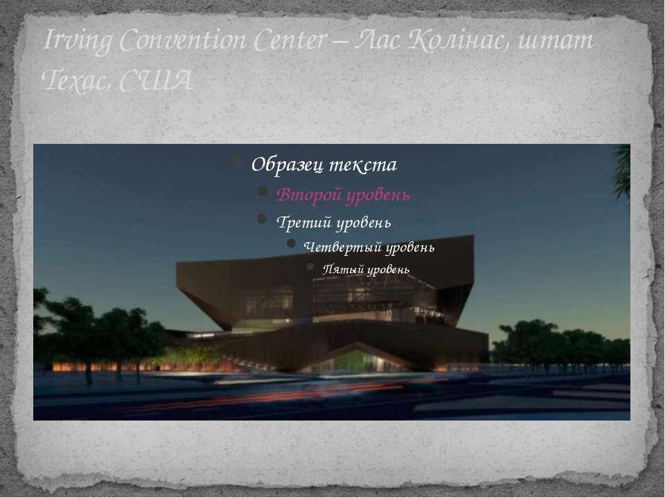 Irving Convention Center – Лас Колінас, штат Техас, США