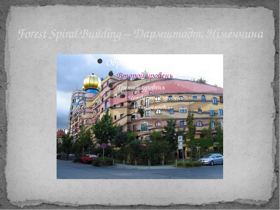 Forest Spiral Building – Дармштадт, Німеччина