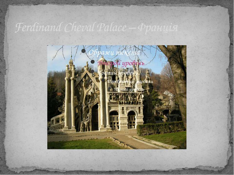 Ferdinand Cheval Palace – Франція