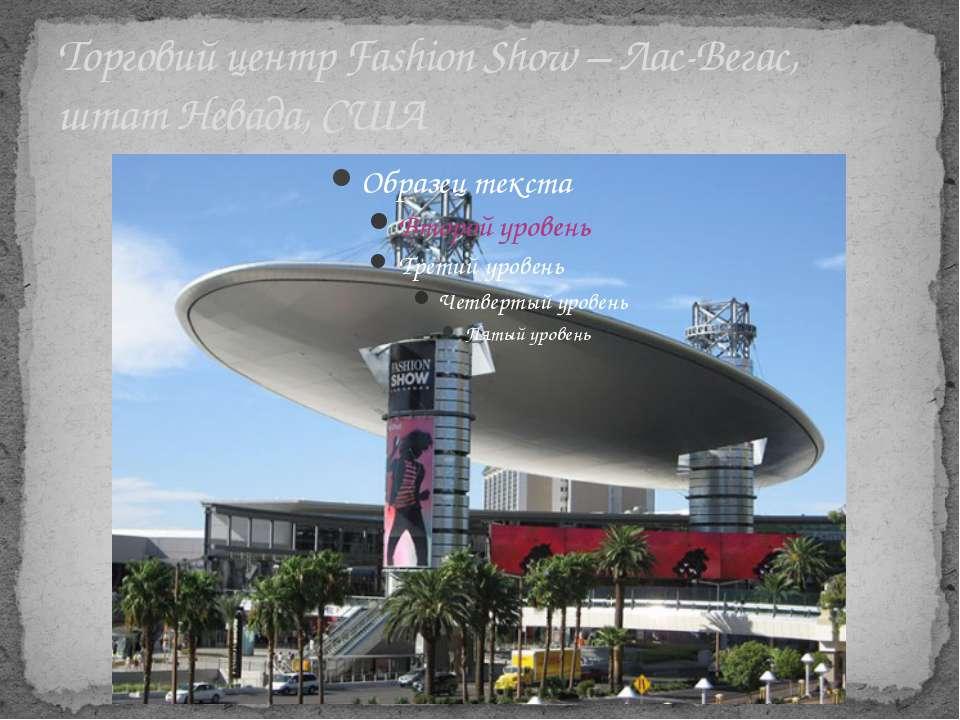Торговий центр Fashion Show – Лас-Вегас, штат Невада, США