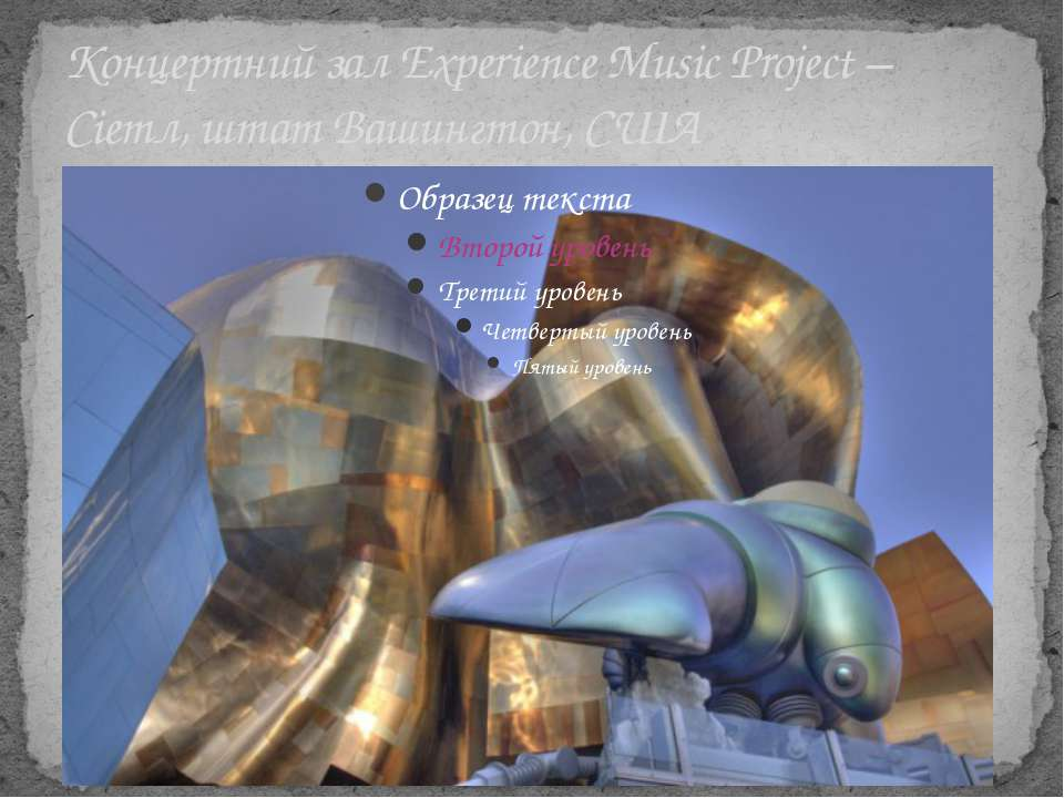 Концертний зал Experience Music Project – Сіетл, штат Вашингтон, США
