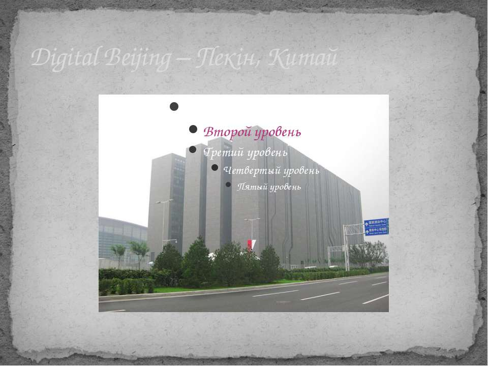 Digital Beijing – Пекін, Китай
