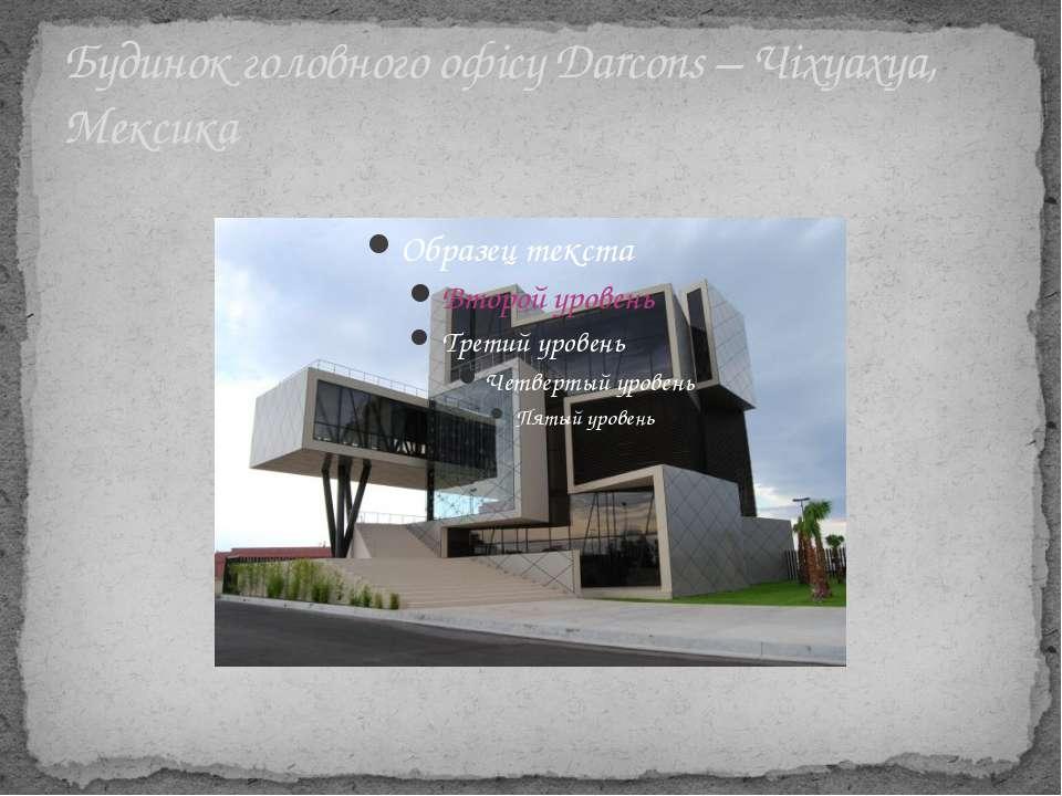 Будинок головного офісу Darcons – Чіхуахуа, Мексика