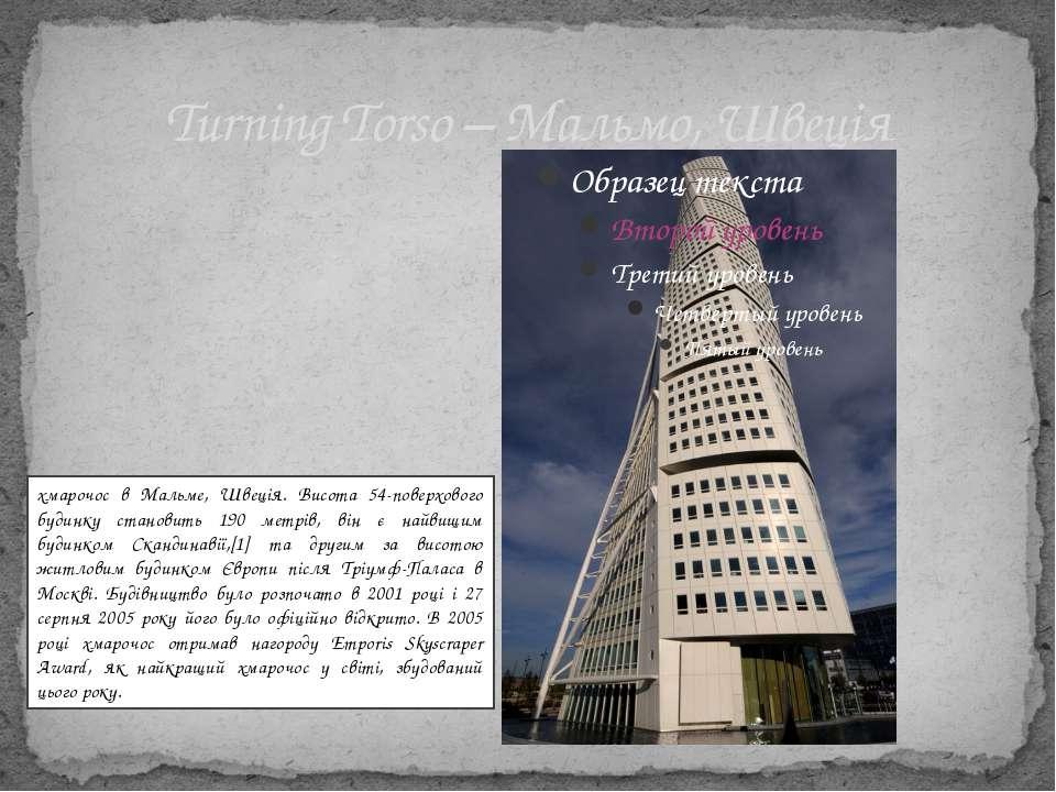 Turning Torso – Мальмо, Швеція хмарочос в Мальме, Швеція. Висота 54-поверхово...