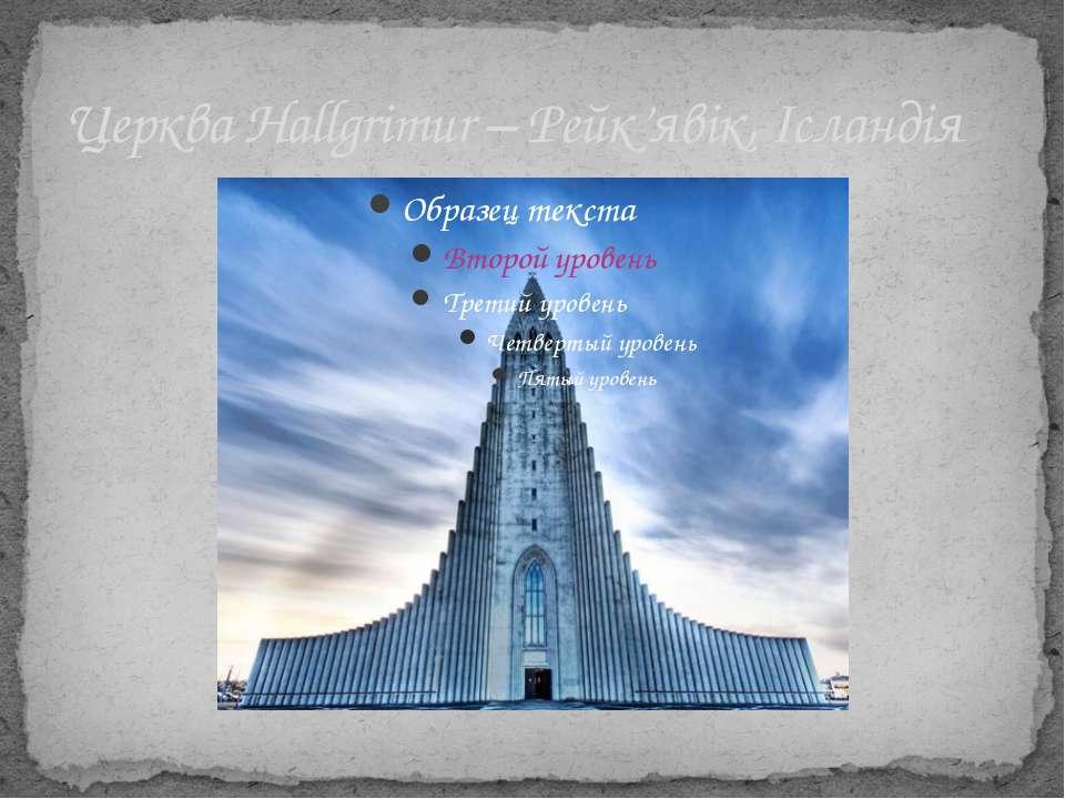 Церква Hallgrimur – Рейк'явік, Ісландія