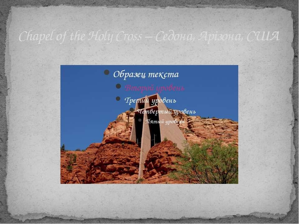 Chapel of the Holy Cross – Седона, Арізона, США