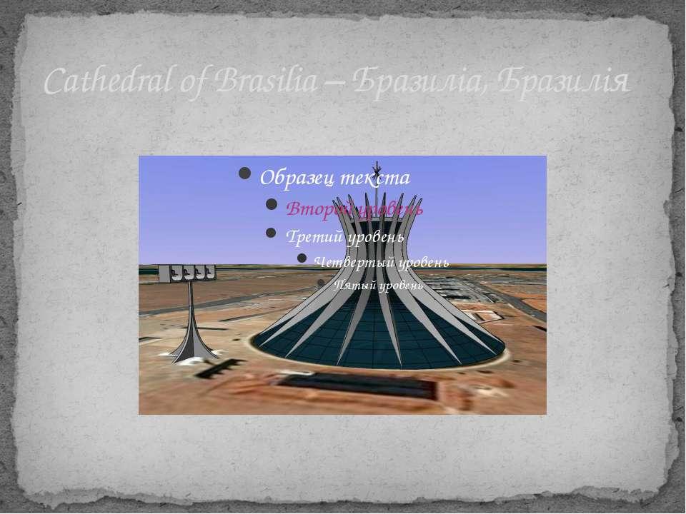 Cathedral of Brasilia – Бразиліа, Бразилія
