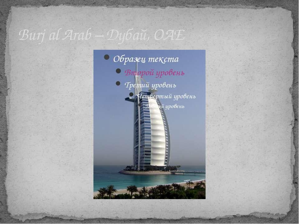 Burj al Arab – Дубай, ОАЕ