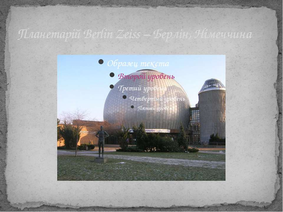 Планетарій Berlin Zeiss – Берлін, Німеччина