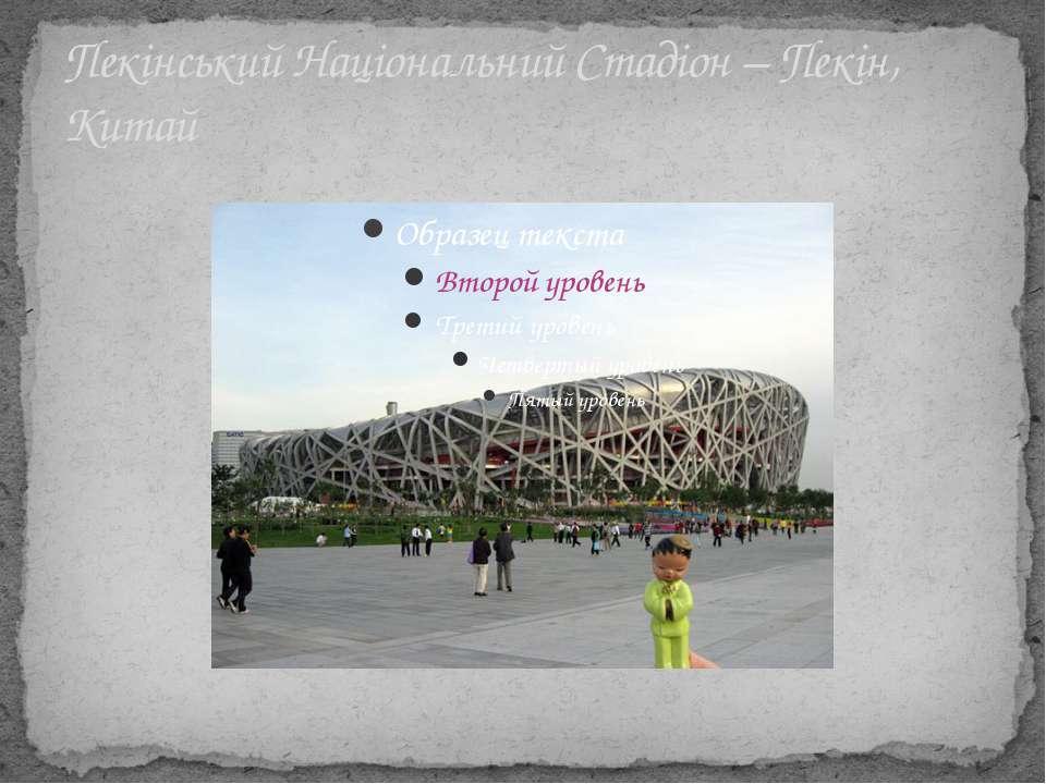 Пекінський Національний Стадіон – Пекін, Китай